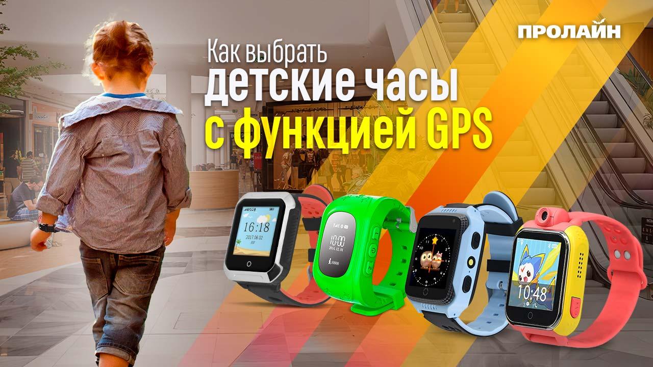 Как выбрать детские часы с GPS?