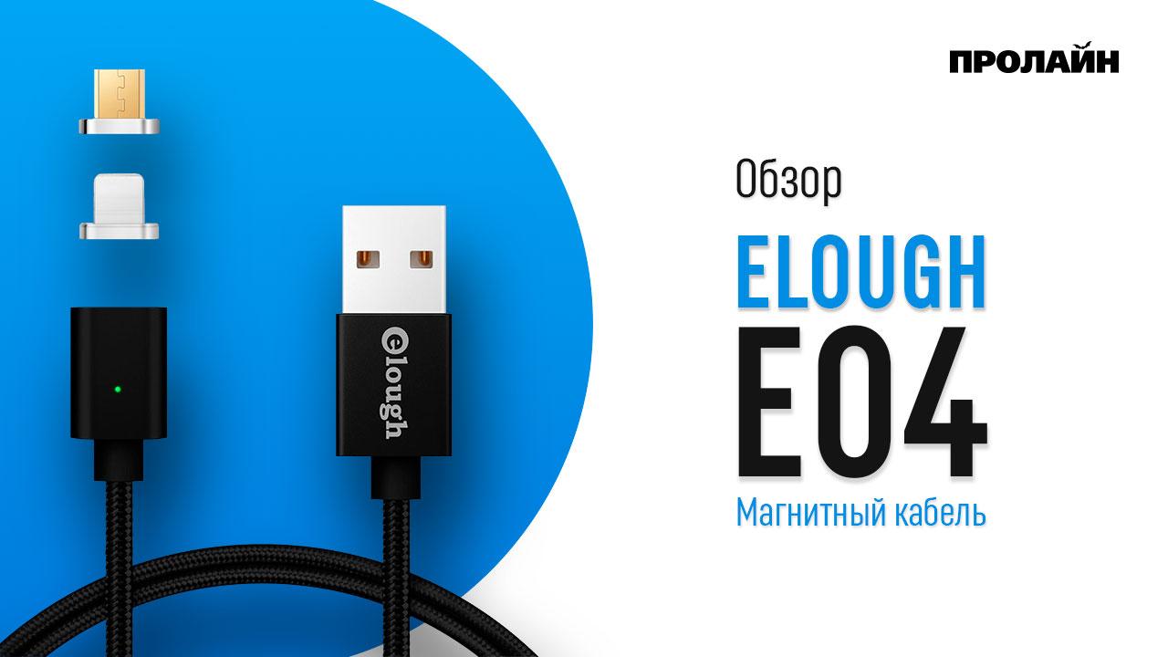 Обзор магнитного кабеля ELOUGH E04