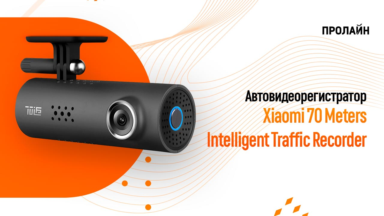 Обзор видеорегистратора Xiaomi 70 Meters Intelligent Traffic Recorder