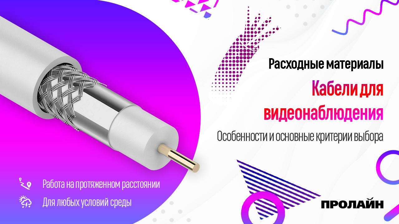 Кабели для видеонаблюдения - коаксиальные кабеля