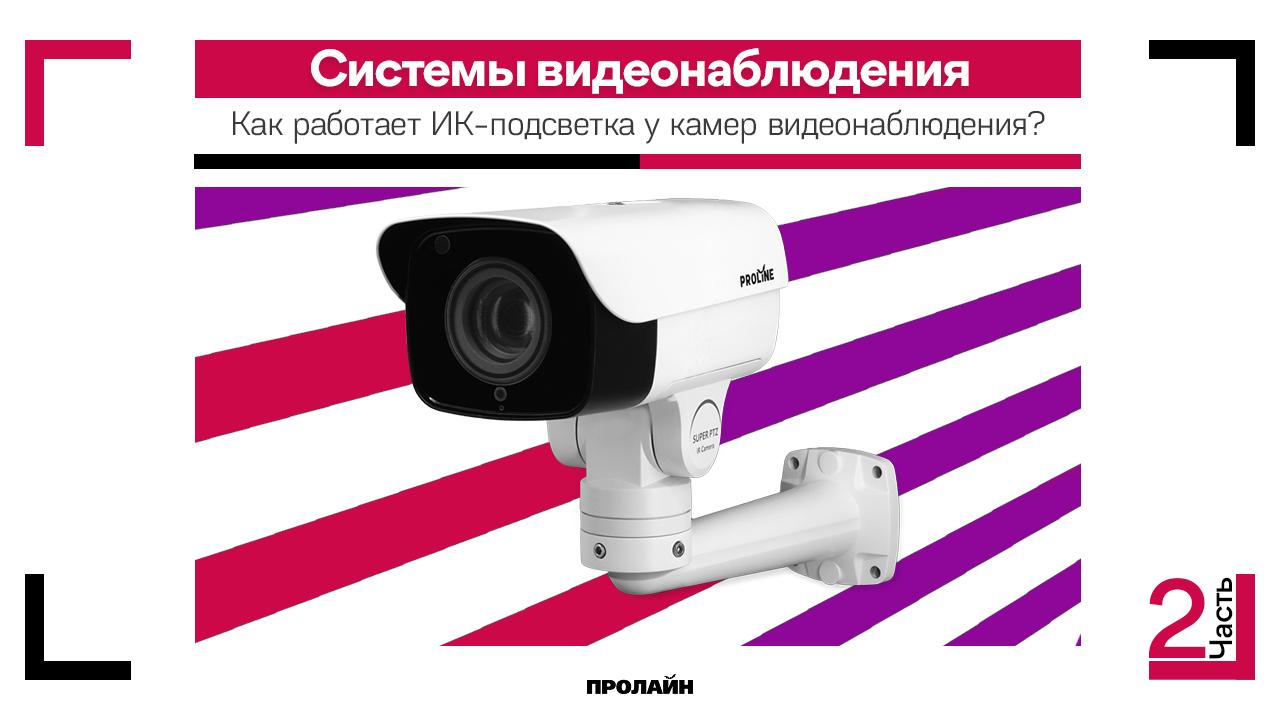 Как работает ИК-подсветка у камер видеонаблюдения?