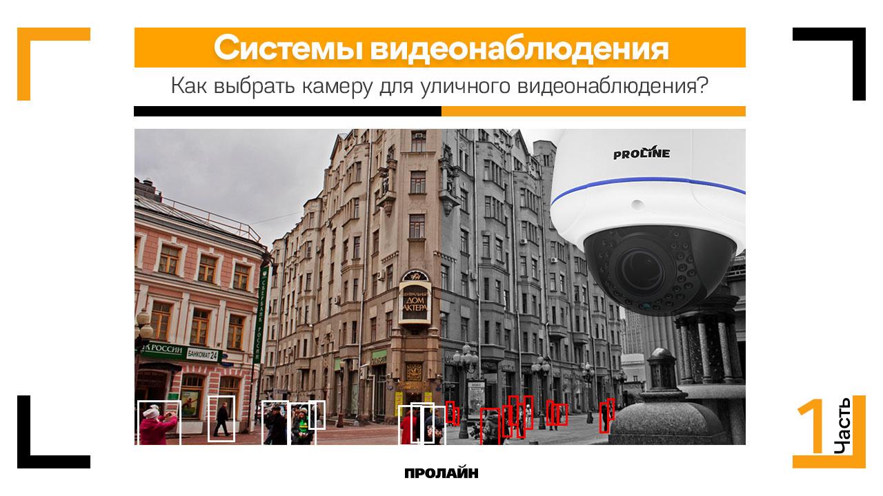 Как выбрать камеру для уличного видеонаблюдения?
