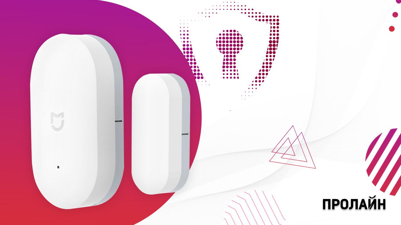 Комплект умного дома от Xiaomi - датчик открытия