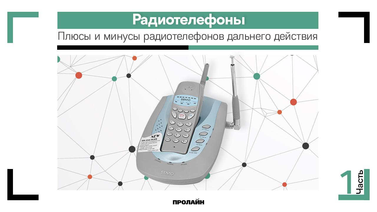 Плюсы и минусы радиотелефонов дальнего действия