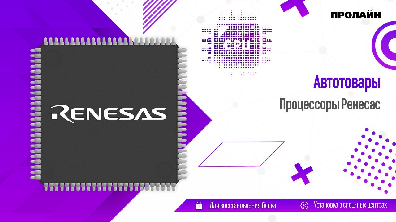 Процессоры Ренесас (RENESAS)