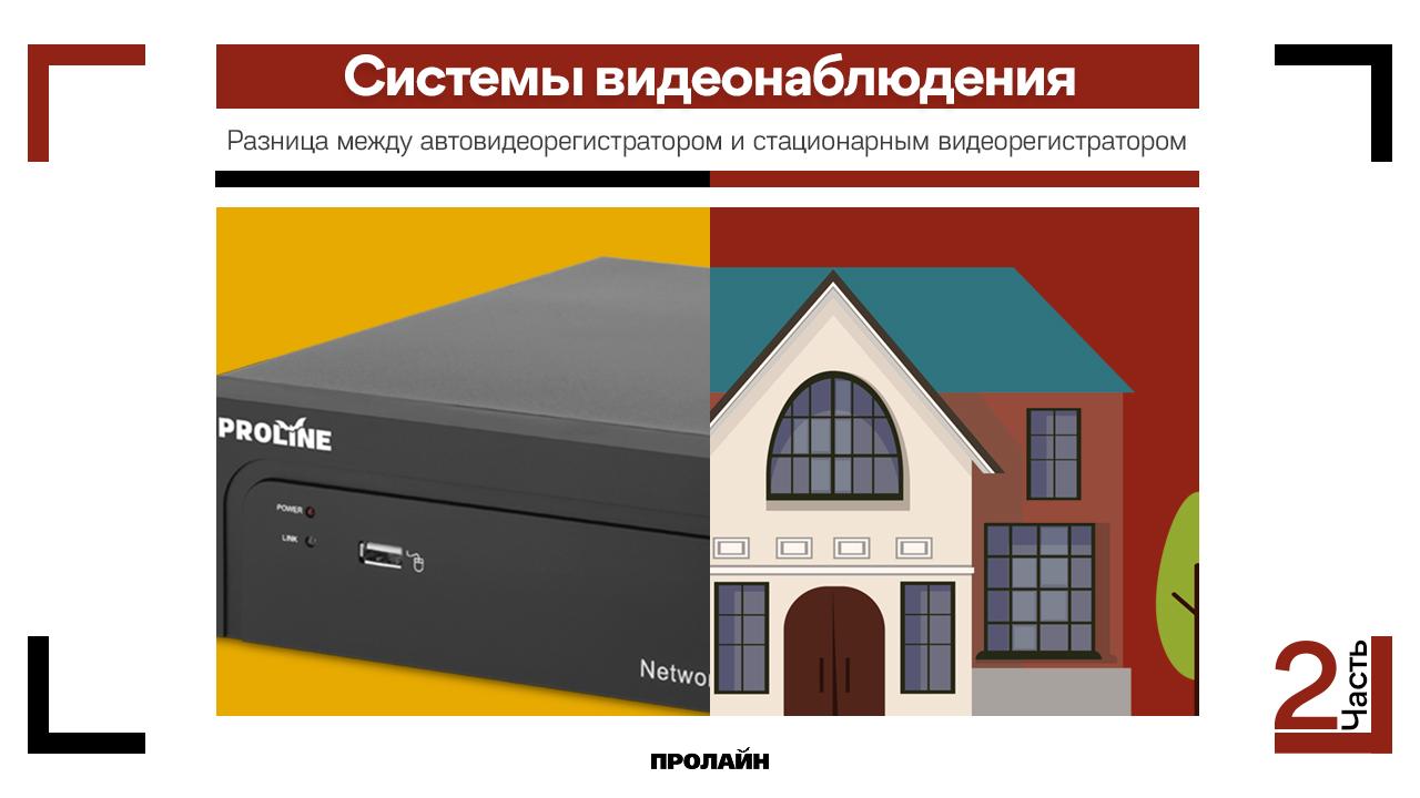 Разница между автовидеорегистратором и стационарным видеорегистратором