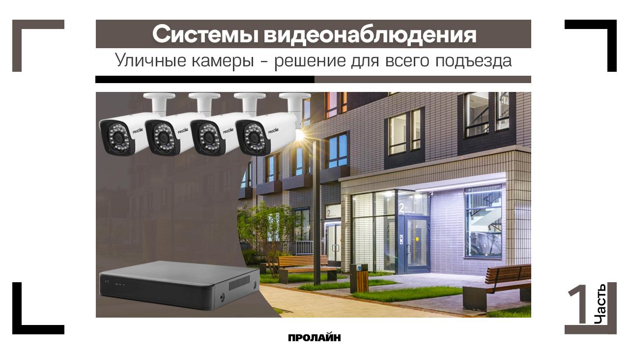 Уличные камеры - решение для всего подъезда (зачем нужно устанавливать, что понадобится для установки и автономной работы)