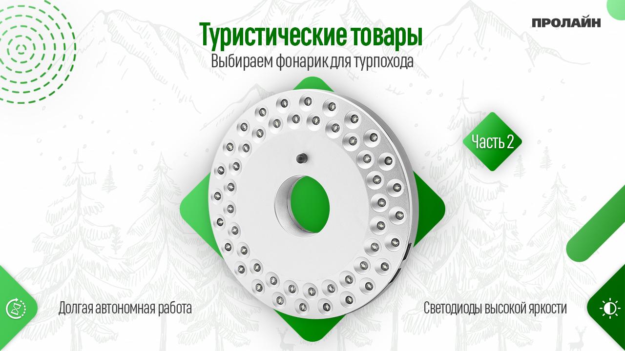Выбираем фонарик для турпохода