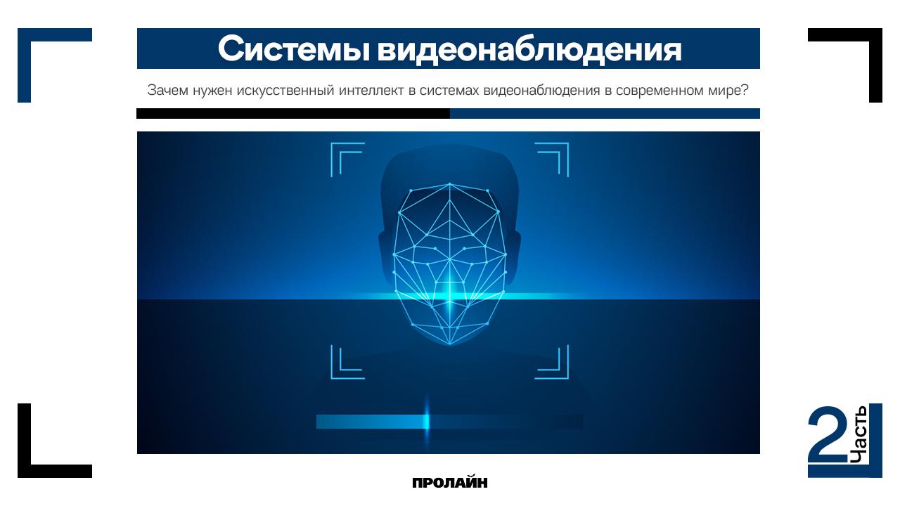 Зачем нужен искусственный интеллект в системах видеонаблюдения в современном мире?