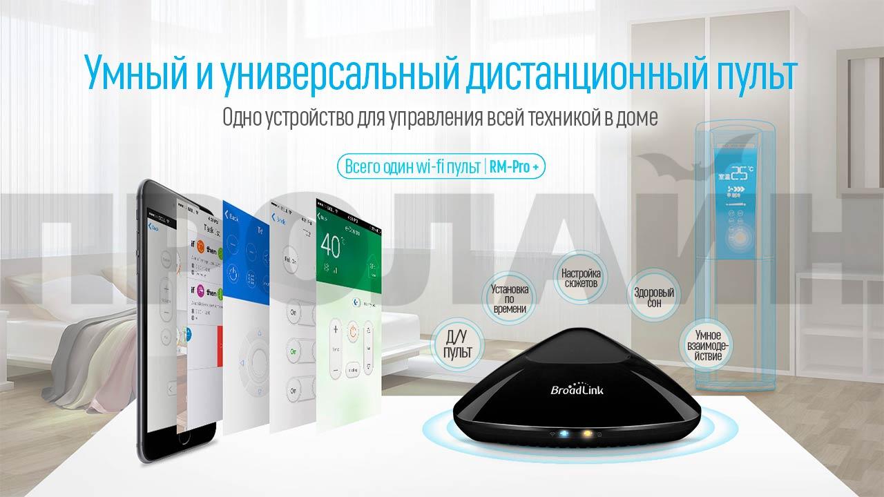 Универсальный умный пульт дистанционного управления BroadLink RM Pro+