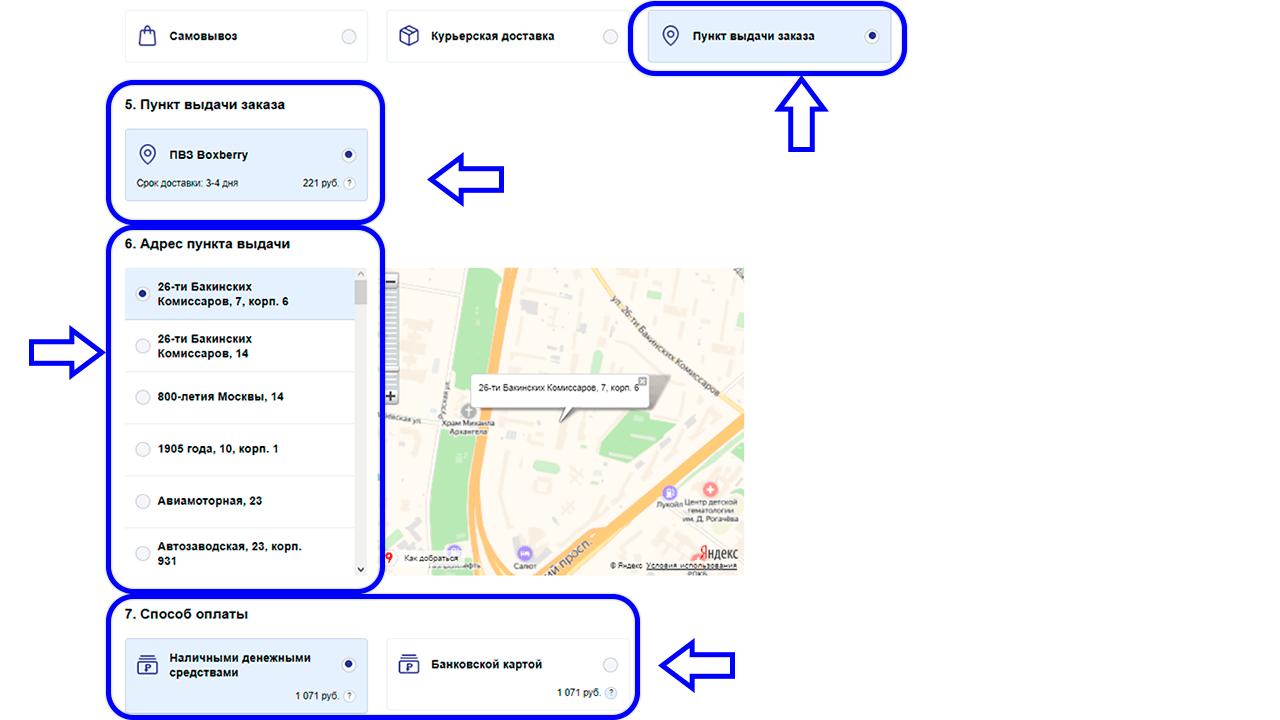 Как сделать заказ корзина доставка пункты самовывоза