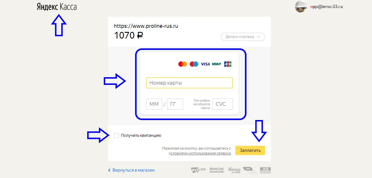 Как сделать заказ оплата банковской картой