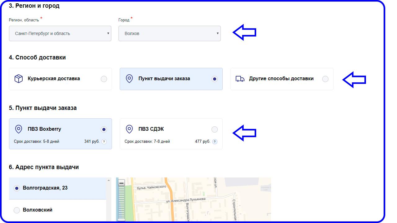 Как сделать заказ корзина доставка
