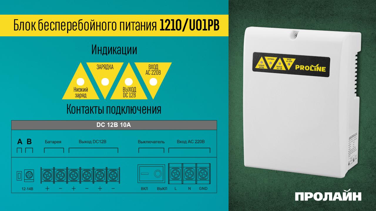 Блок бесперебойного питания 1210/U01PB