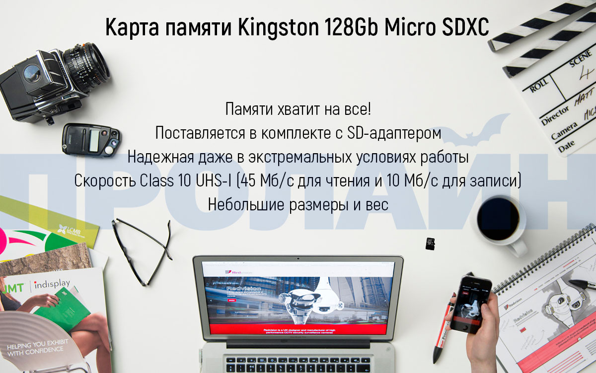 Карта памяти 128Gb MicroSDXC C10 Kingston + адаптер