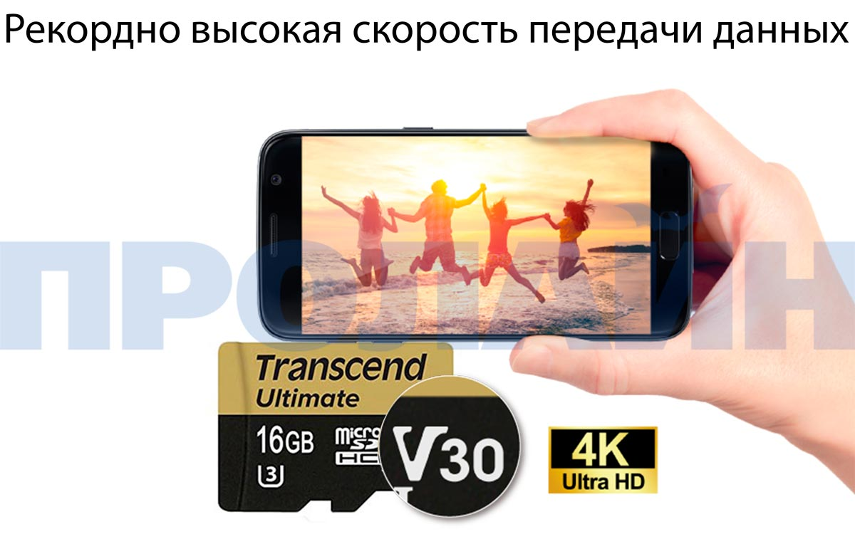 16Gb microSDHC C10 Transcend Ultimate USH-I U3M с адаптером