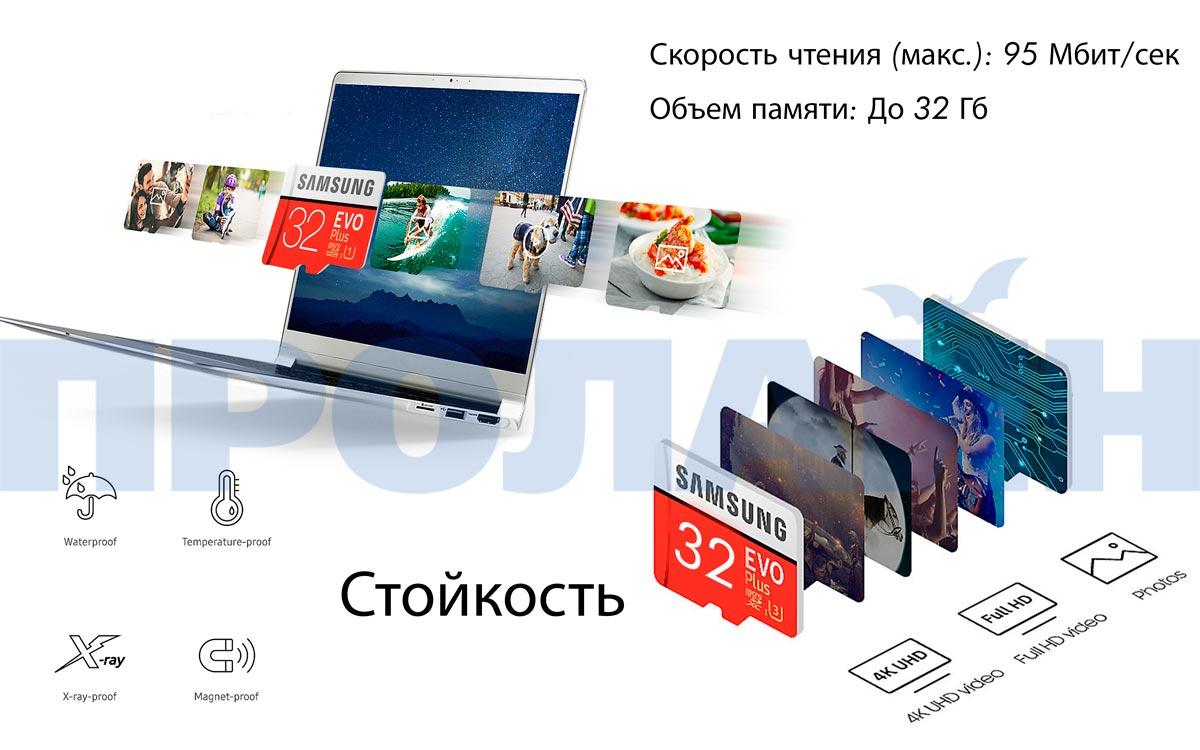 32Gb microSDHC C10 Samsung EVO Plus UHS-I c адаптером