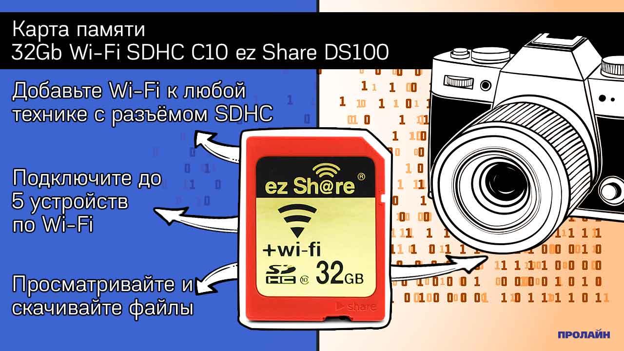 Карта памяти SDHC 32Gb с Wi-Fi 32Gb Wi-Fi SDHC C10 ez Share DS100