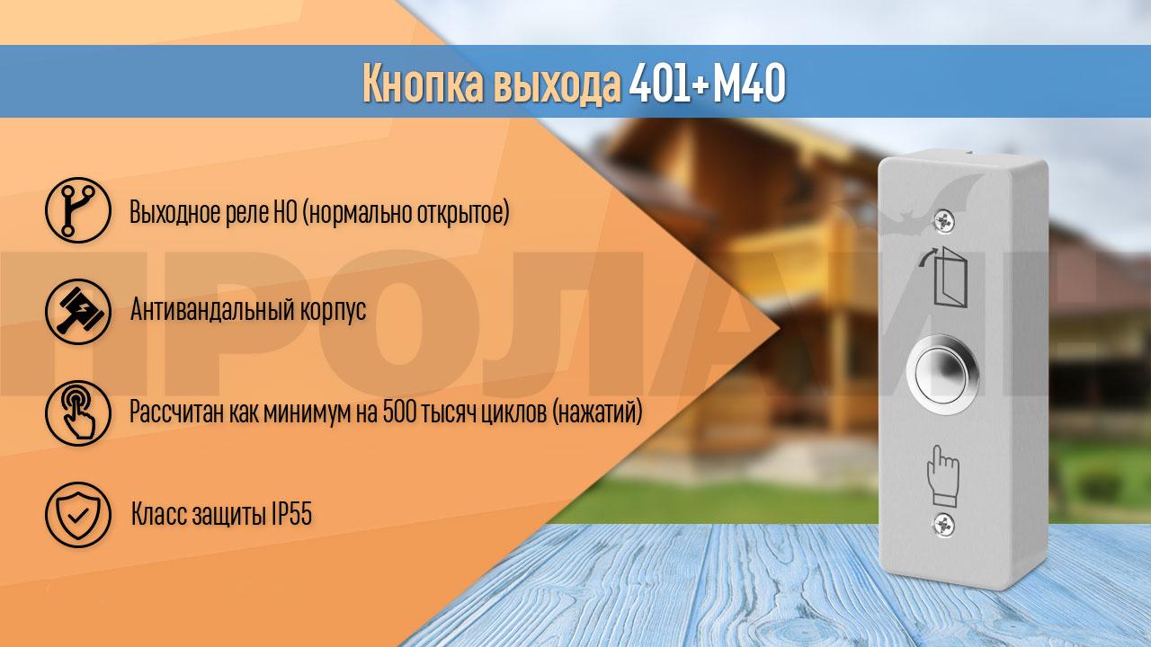 Кнопка выхода 401+M40 накладная