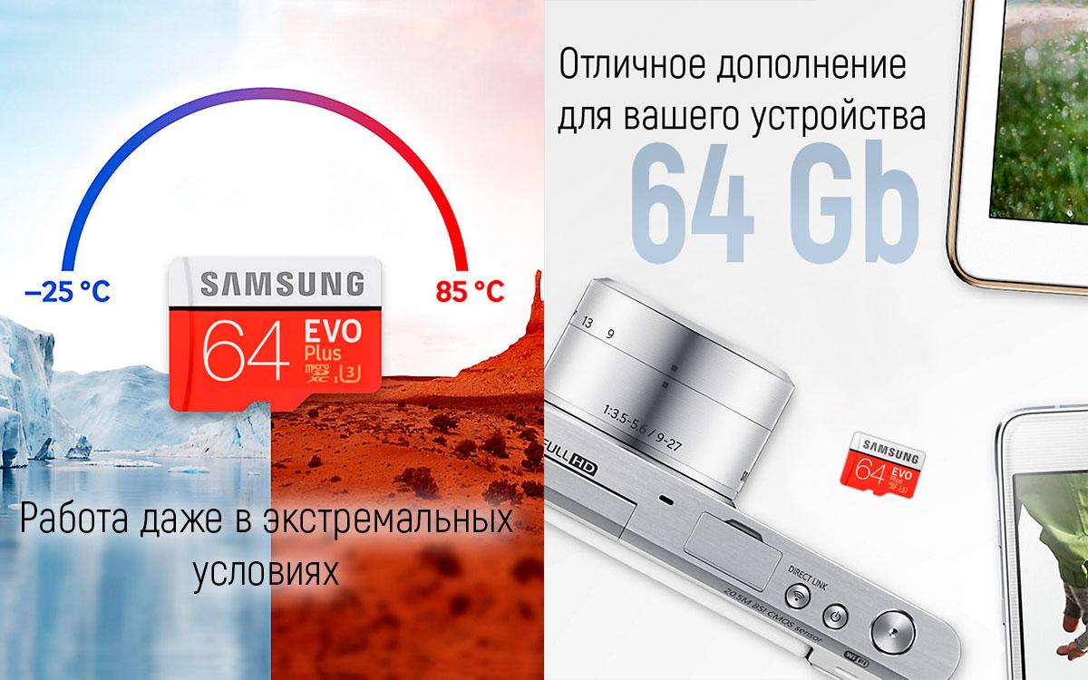 Карта памяти 64Gb microSDXC UHS-I U3 Samsung EVO Plus Class 10 c адаптером