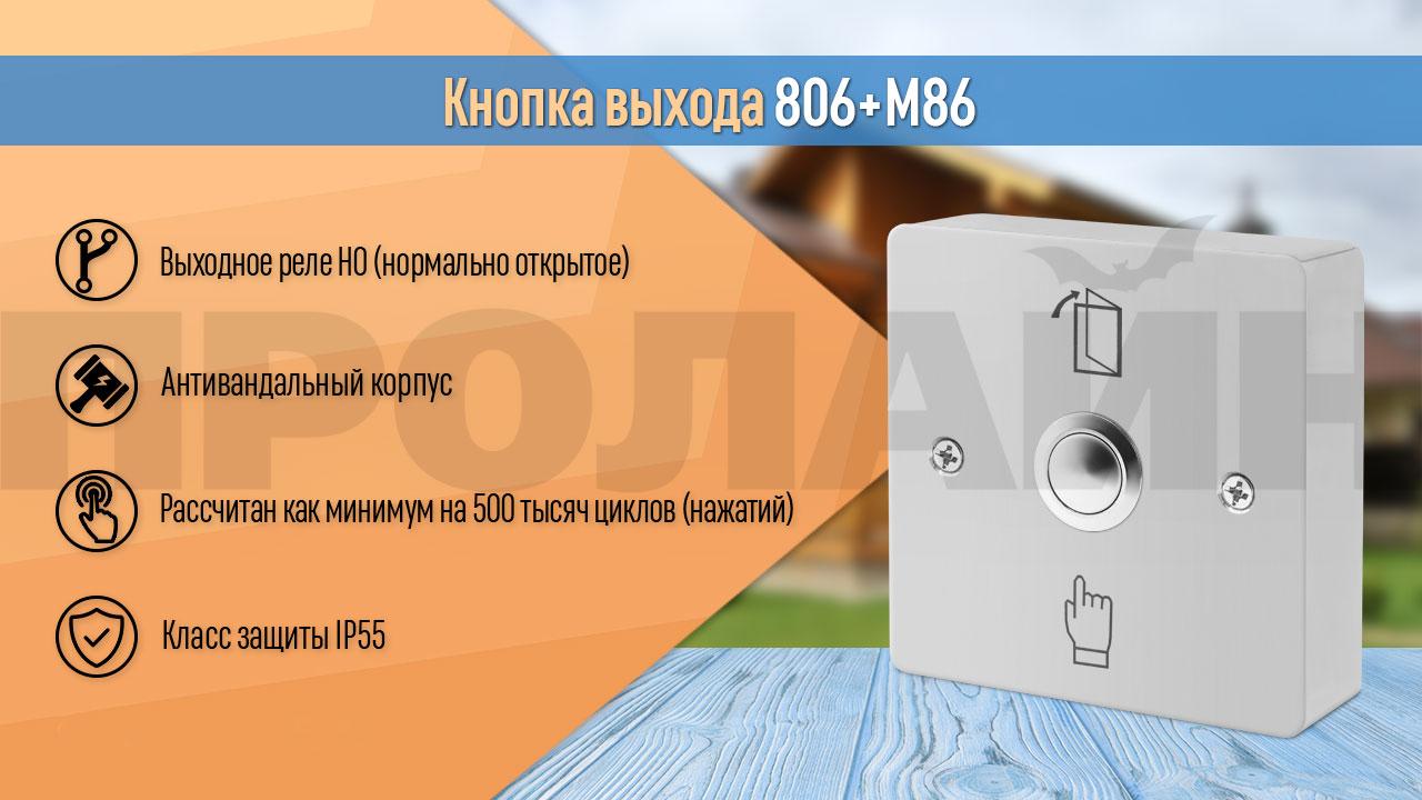 Кнопка выхода 806+M86 накладная
