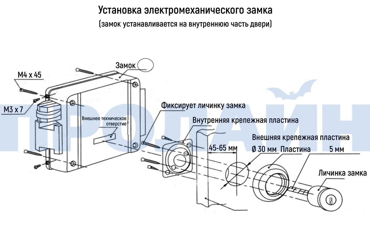 Электромеханический замок Accordtec AT-EL101
