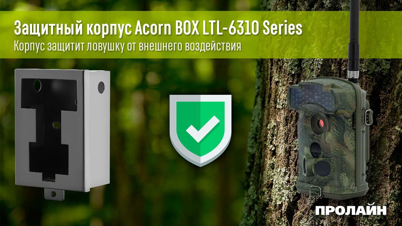 Металлический защитный корпус для фотоловушек Acorn BOX LTL-6310 Series