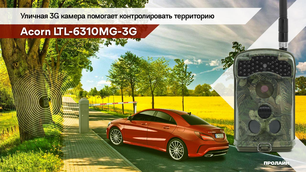 Уличная 3G камера Acorn LTL-6310MG-3G