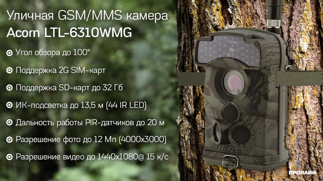 Уличная GSM/MMS камера Acorn LTL-6310WMG