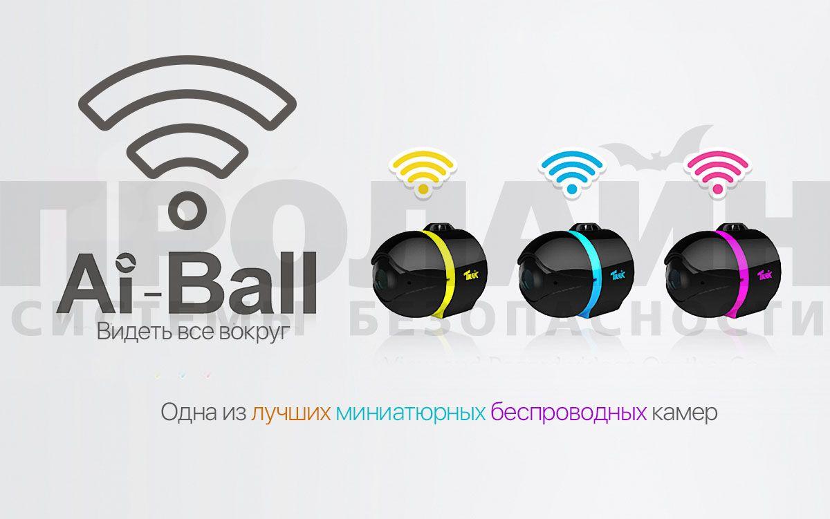 Миниатюрная Wi-Fi камера Ai-Ball (pink)