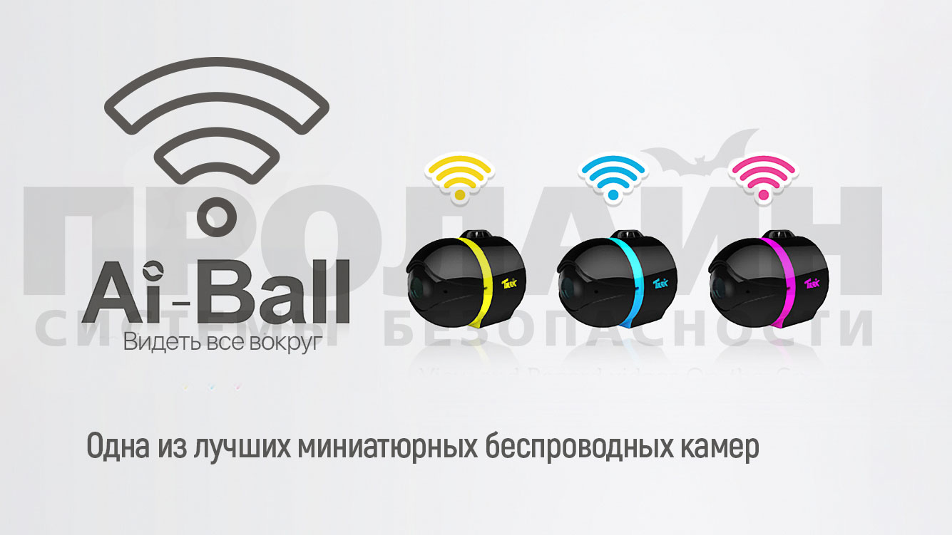 Миниатюрная Wi-Fi камера Ai-Ball Pink