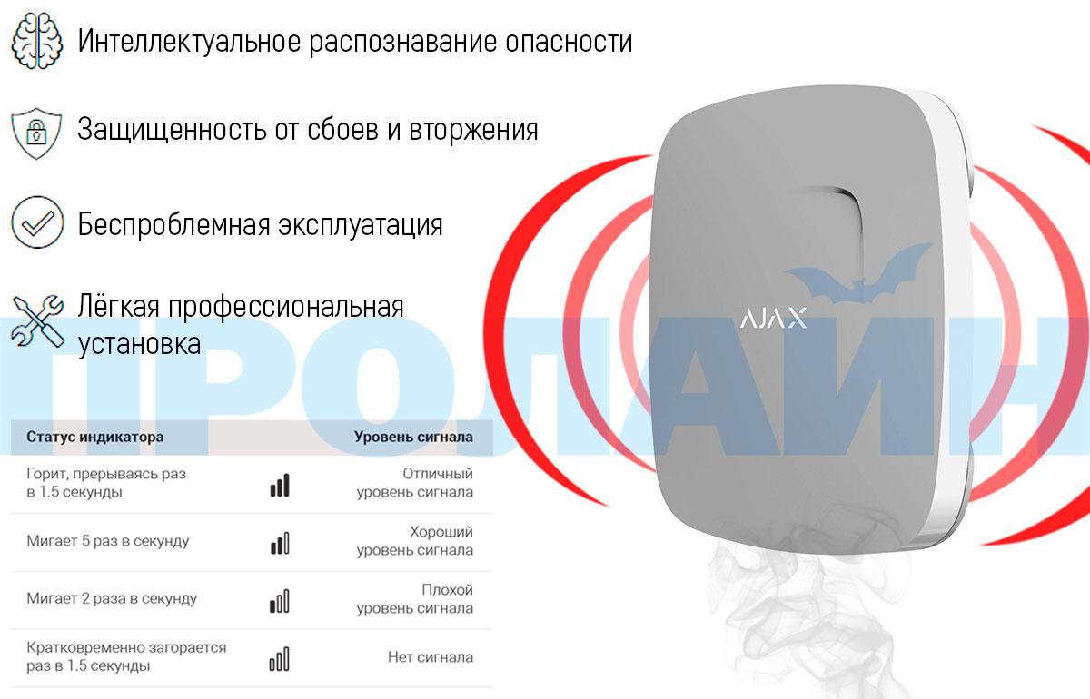 Датчик дыма и температуры Ajax FireProtect White