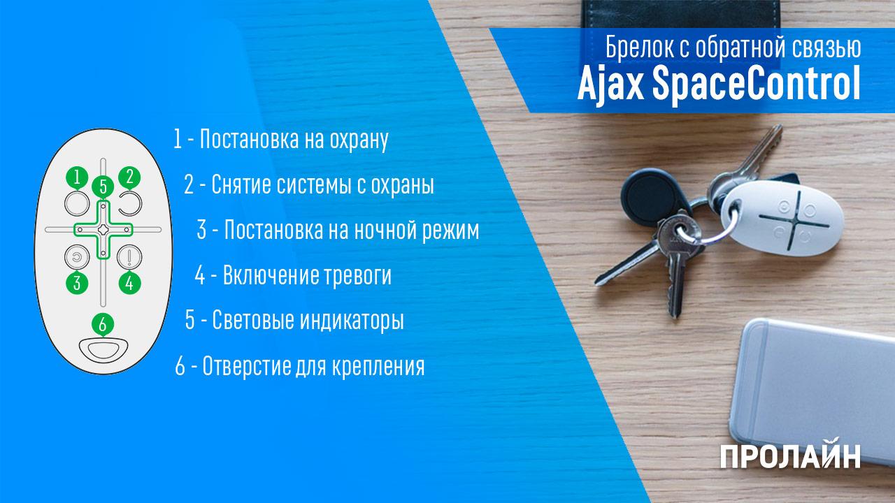 Брелок с обратной связью Ajax SpaceControl Белый