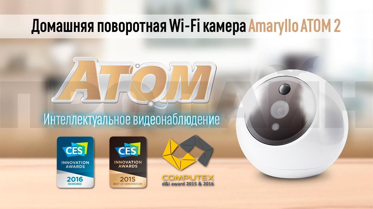 Домашняя поворотная Wi-Fi камера Amaryllo ATOM 2