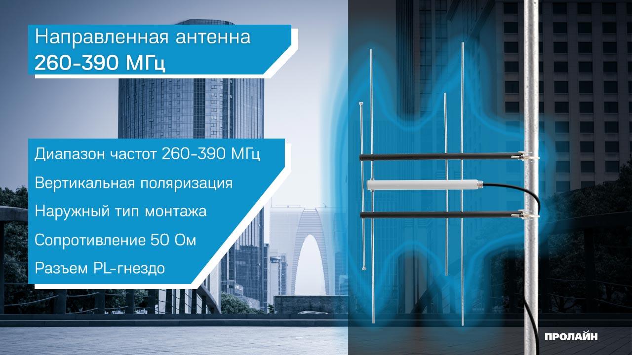 Направленная антенна 260-390 МГц выносного типа