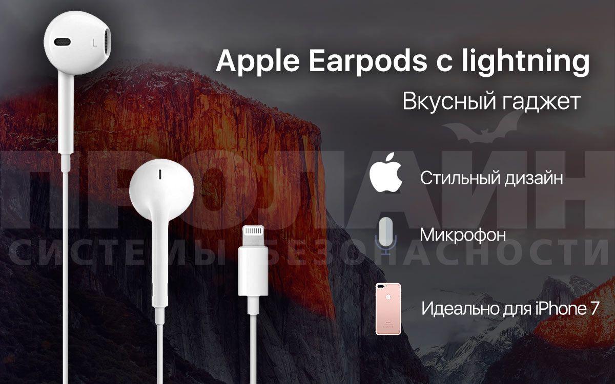 Наушники с микрофоном Apple EarPods (Lightning)