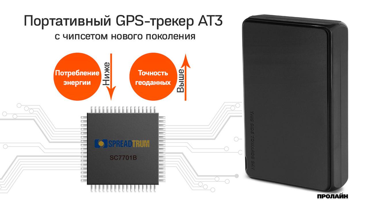 Портативный GPS-трекер AT3