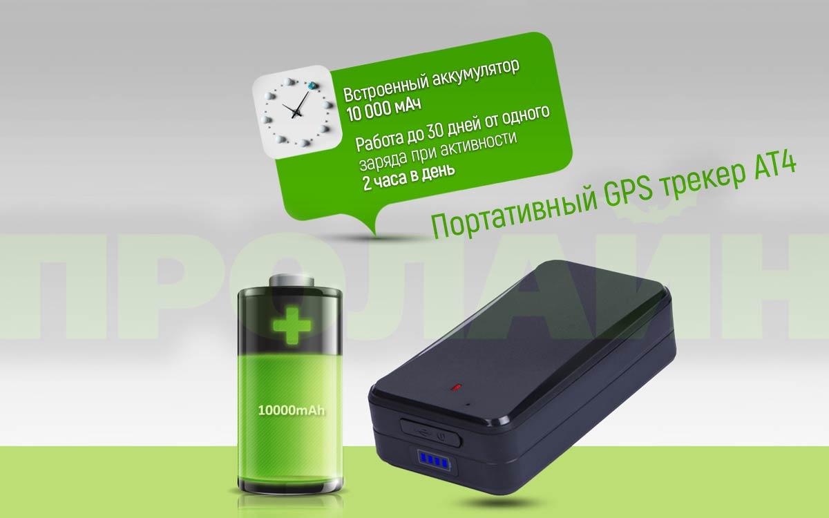 Портативный GPS-трекер AT4