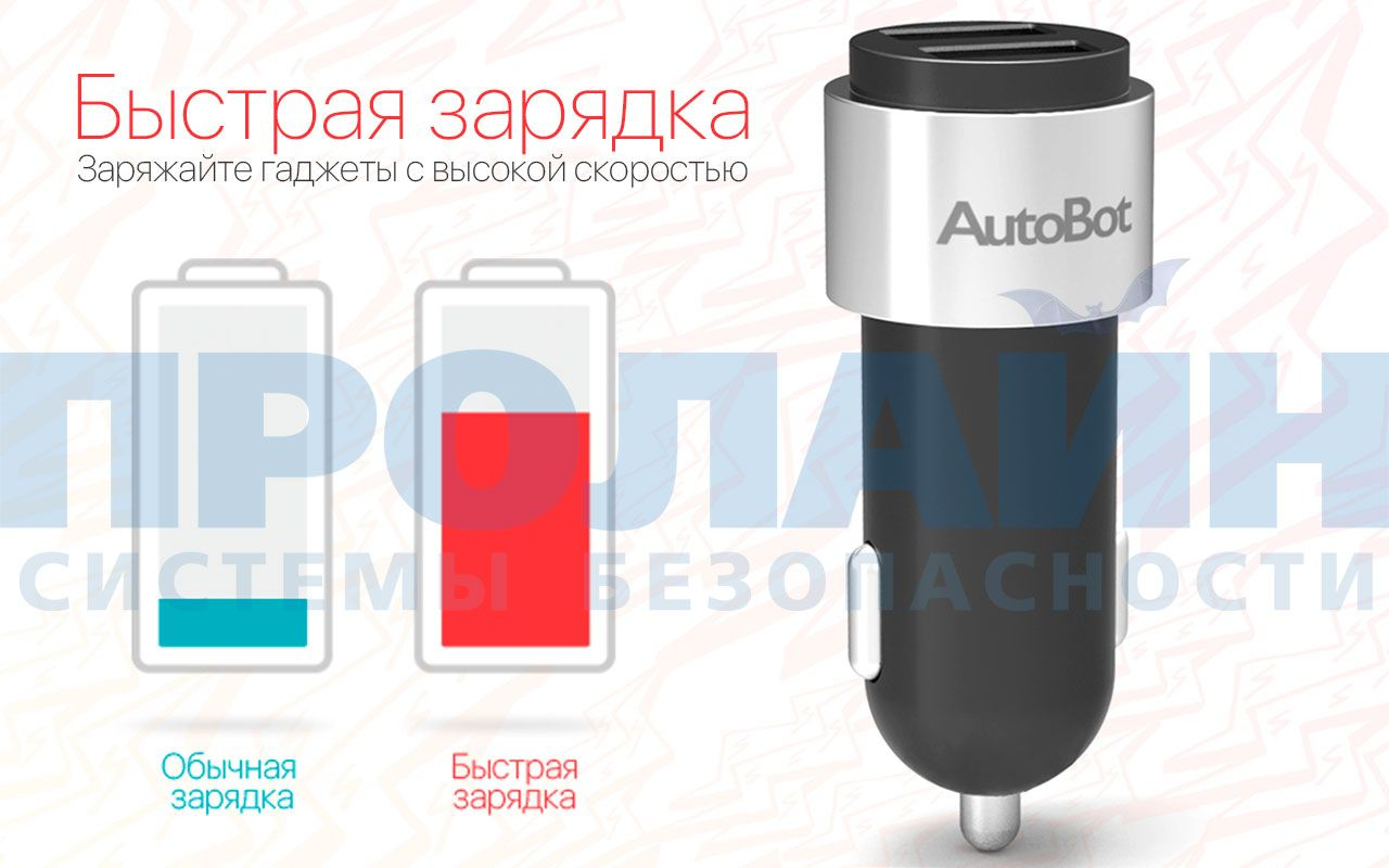AutoBot AB010