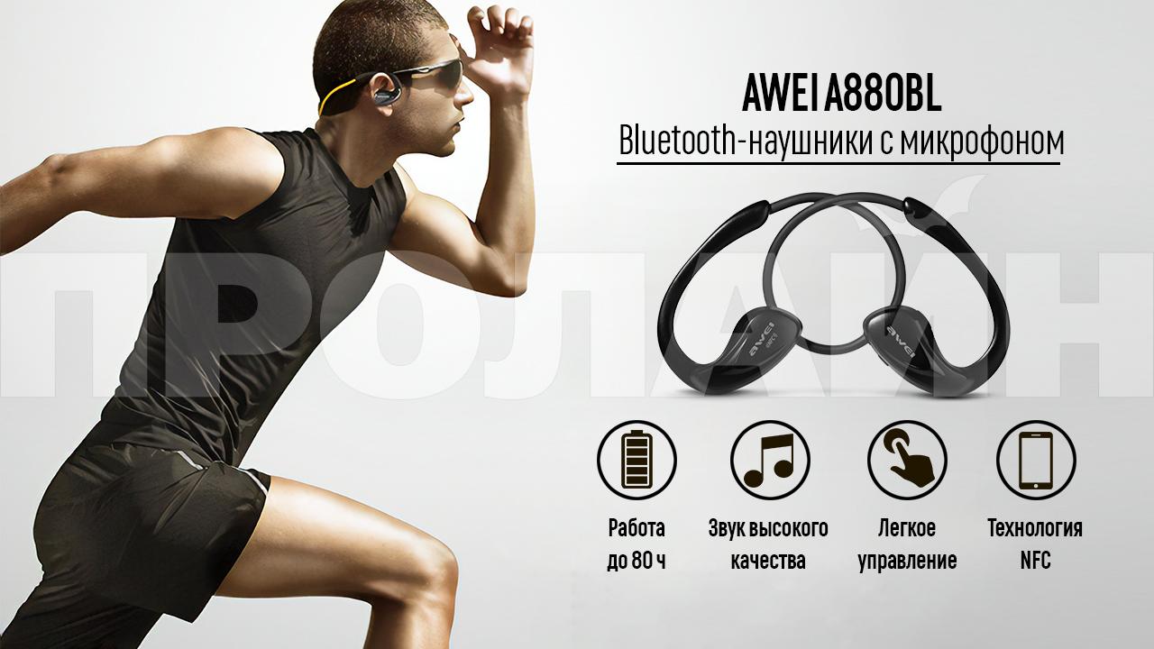 Bluetooth-наушники с микрофоном AWEI A880BL Black - с множеством удобных функций