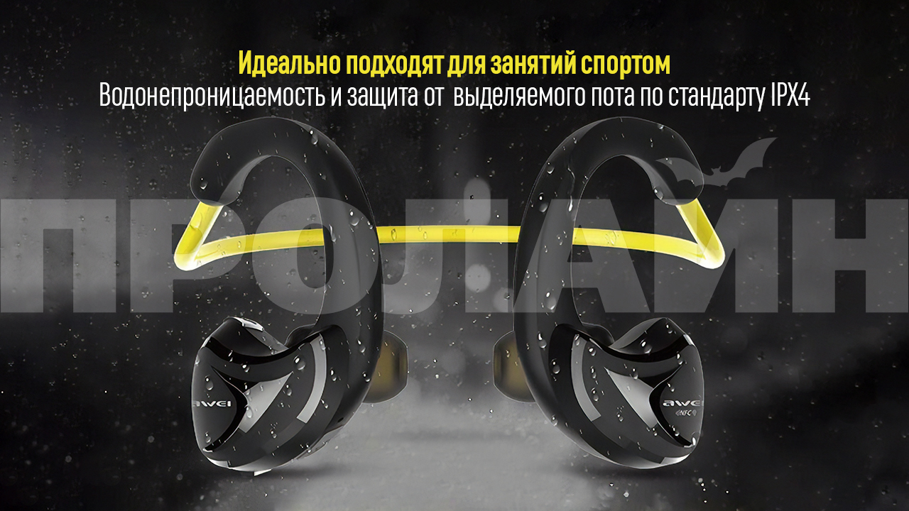 Bluetooth-наушники с микрофоном AWEI A880BL Black с защитой от брызг и выделяемого пота