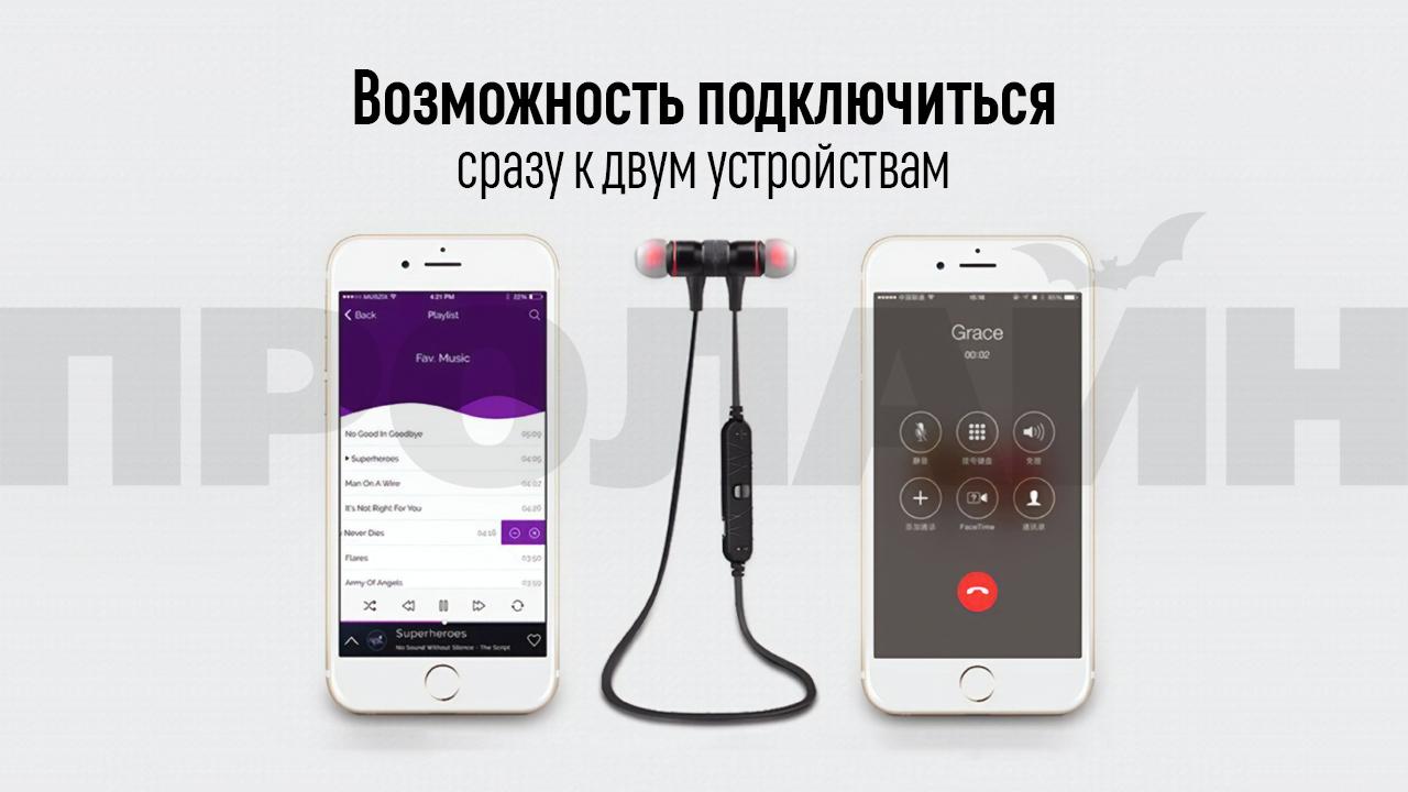 Bluetooth-наушники с микрофоном AWEI A920BL Black - возможность подключить гарнитуру сразу к двум устройствам