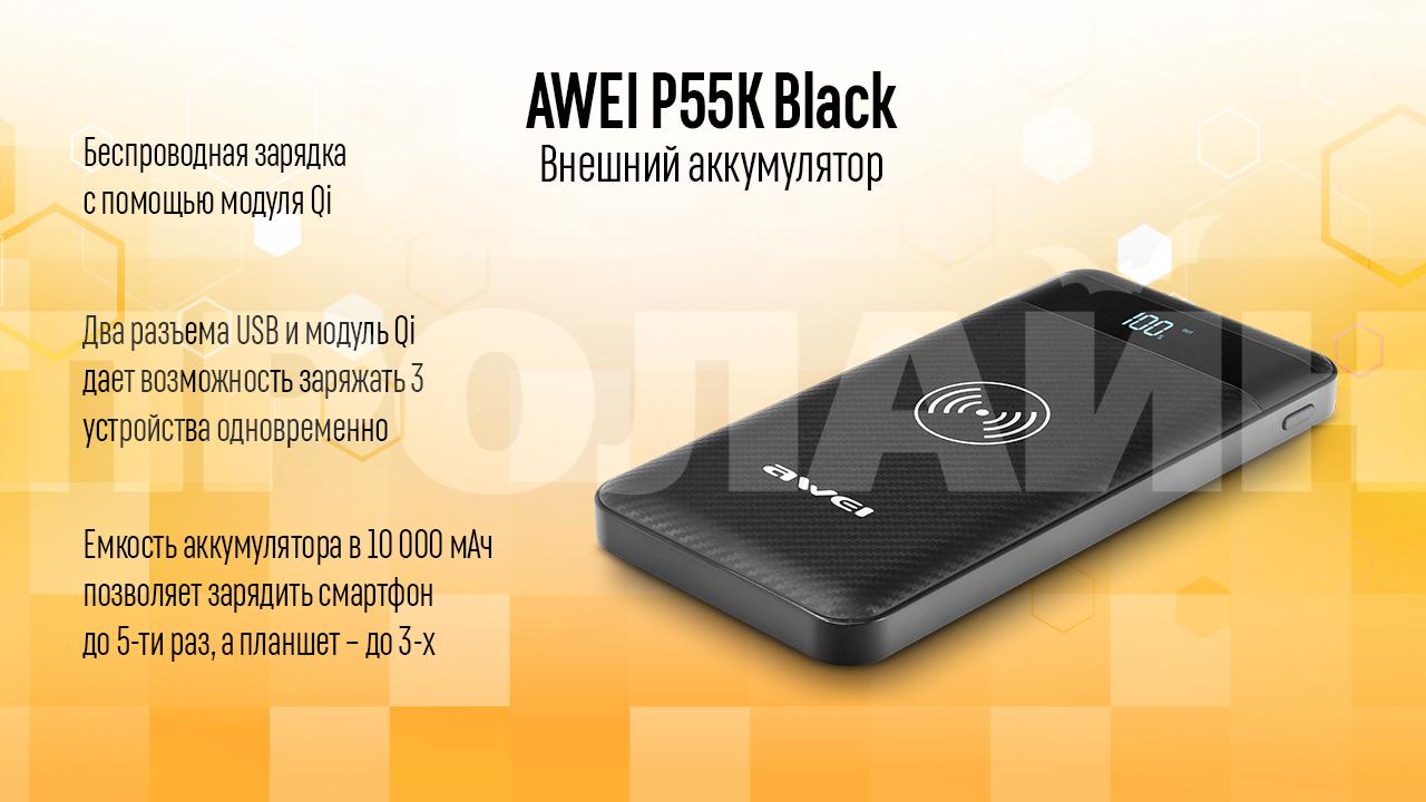 Внешний аккумулятор AWEI P55K Black с емкостью аккумулятора в 10000 мАч