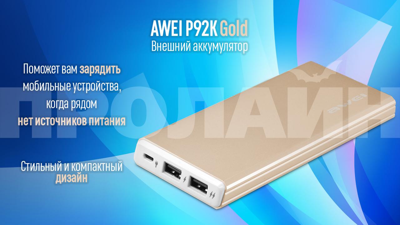 Внешний аккумулятор AWEI P92K Gold зарядит ваши устройства, когда рядом нет источников питания