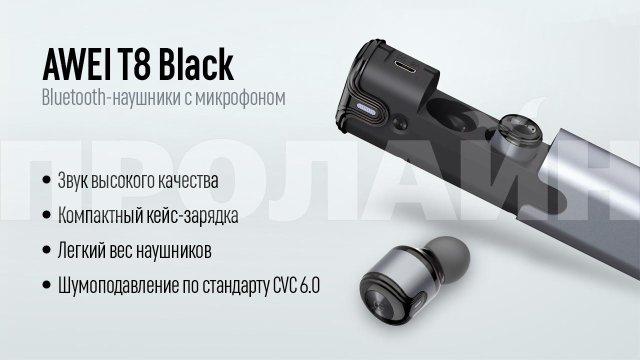 Bluetooth-наушники с микрофоном AWEI T8 Black с множеством полезных функций