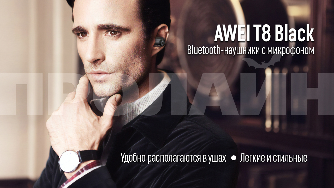 Bluetooth-наушники с микрофоном AWEI T8 Black - стильные, компактные и легкие