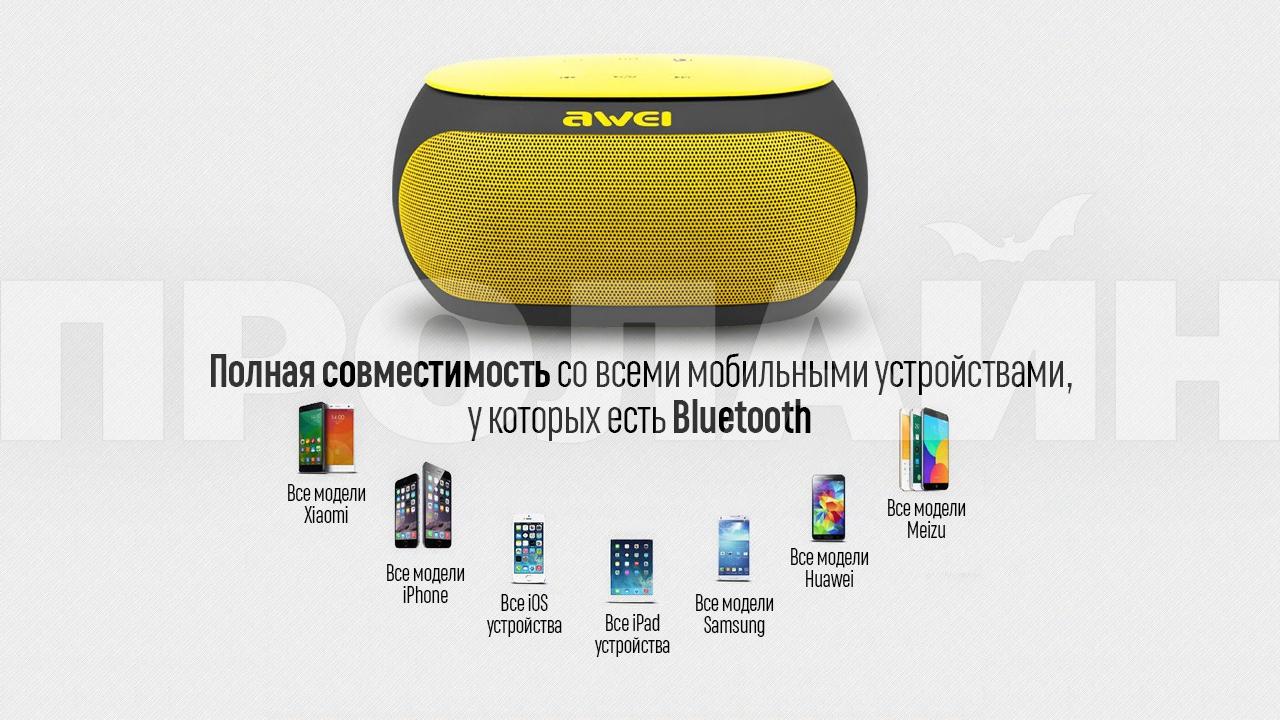 Беспроводная Bluetooth-колонка AWEI Y200 Red поддерживает все мобильные устройства с Bluetooth
