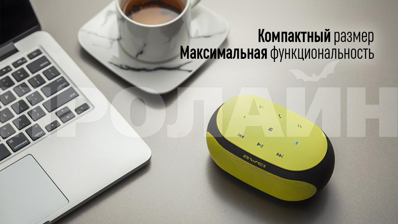 Беспроводная Bluetooth-колонка AWEI Y200 Red - стильное и компактное устройство