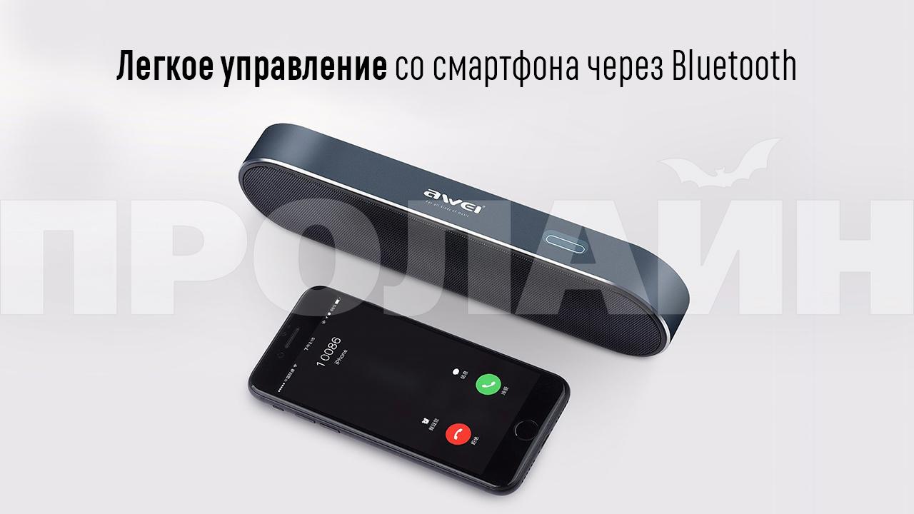 Беспроводная Bluetooth-колонка AWEI Y220 Black - легкое управление со смартфона через Bluetooth