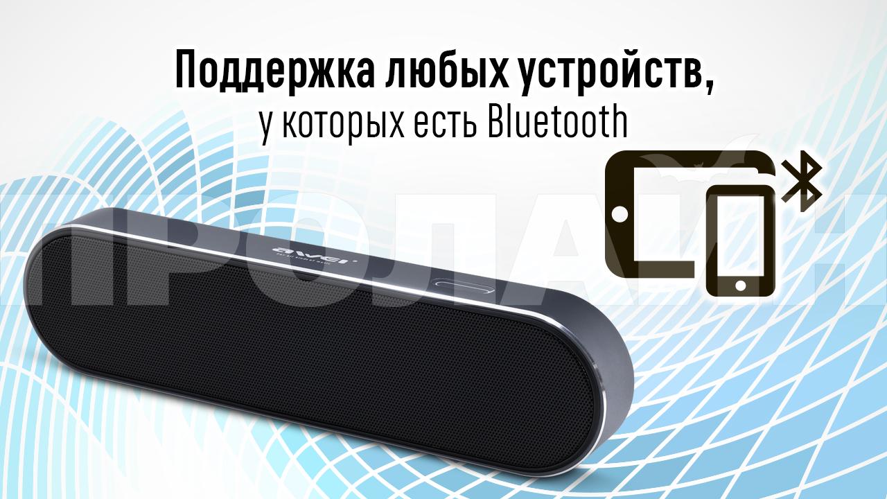 Беспроводная Bluetooth-колонка AWEI Y220 Black совместимость со всеми устройствами, у которых есть Bluetooth